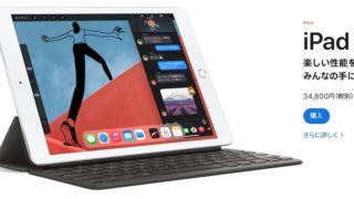 iPad勉強方法