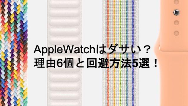 AppleWatchダサくしない